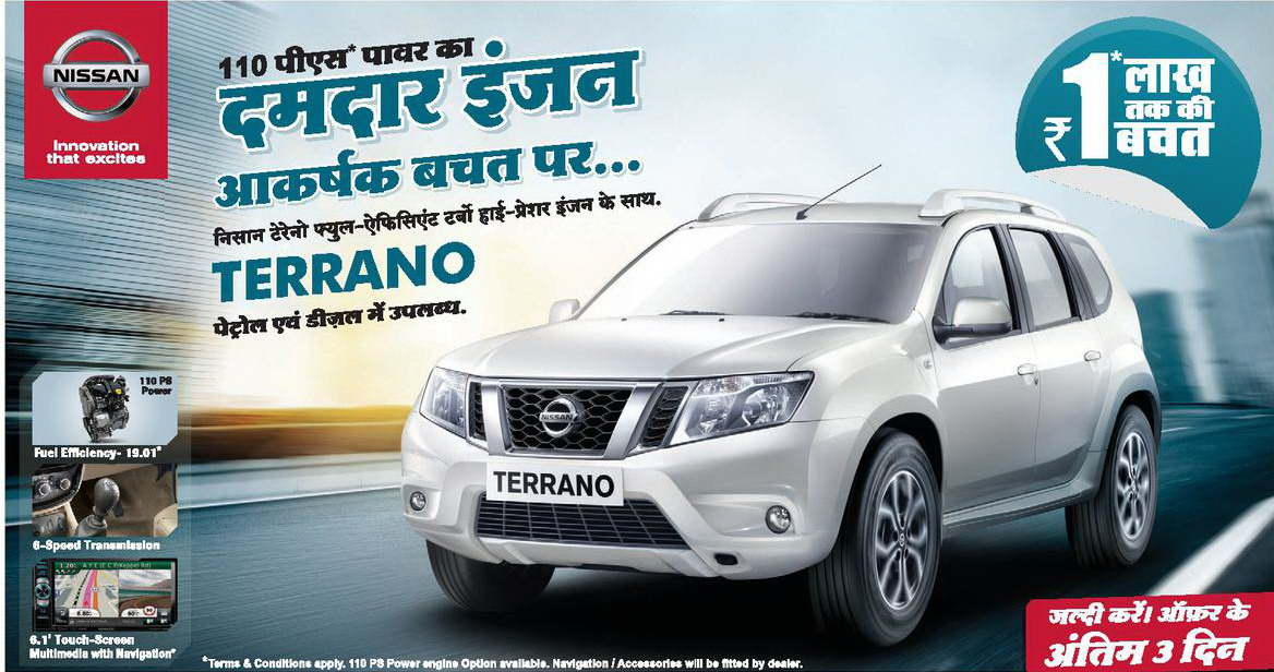 Nissan-Terrano-Offers-Discounts