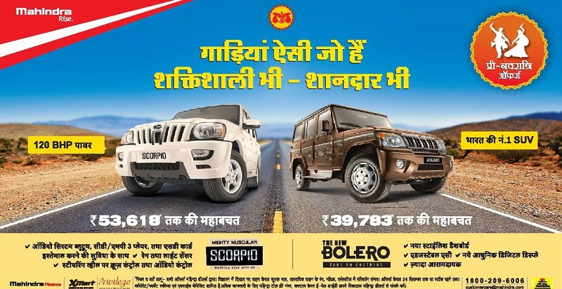 Scorpio-Bolero-offers