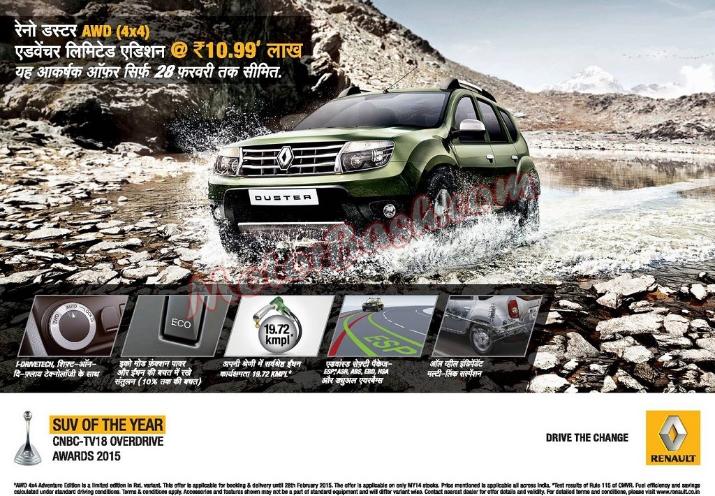 Renault-Duster-RXL-AWD-Price-Offer